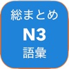 jlpt nihongo soumatome goi N3 - 日本語総まとめ語彙N2