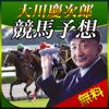 競馬予想・大川慶次郎 - genki fujisaki