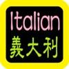 義大利語聖經 Italian Audio Bible