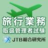 旅行業務取扱管理者試験 受験直前理解度チェック2016 - Fasteps Co., Ltd.