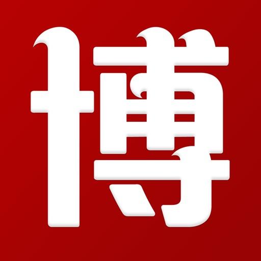 博阅-聚合中文论坛阅读器