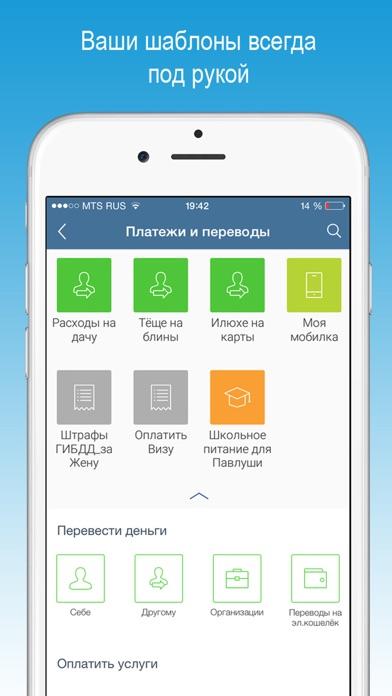 мобильное приложение бинбанк скачать - фото 5
