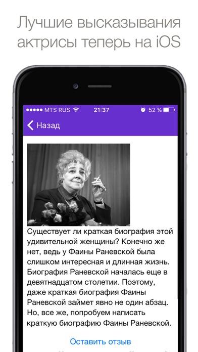 download Фаина Раневская apps 0