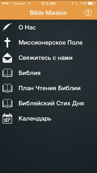 Bible Mission InternationalСкриншоты 4