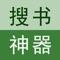 download 小说搜索榜-最新最热网络原创免费小说,读书看书正版免费书城
