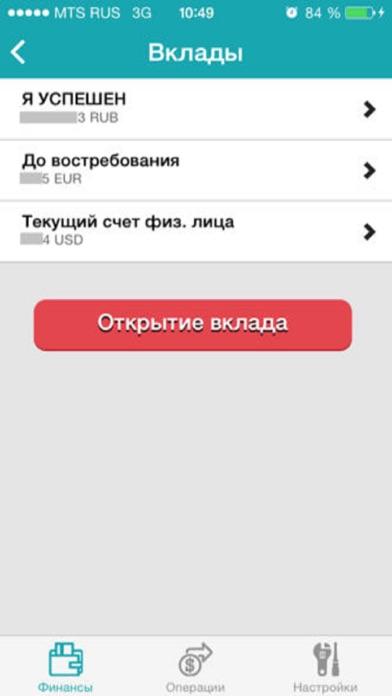 Запсибкомбанк приложение скачать