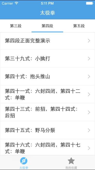 download 太极拳-陈氏太极拳74式视频教学 apps 2