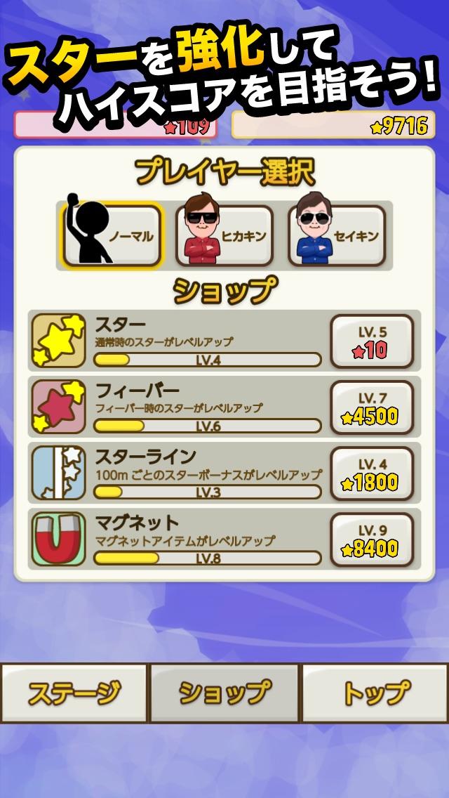 星空ブランコ - UUUM version -のスクリーンショット3