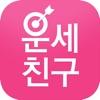 운세친구 - 2015 신년운세 토정비결