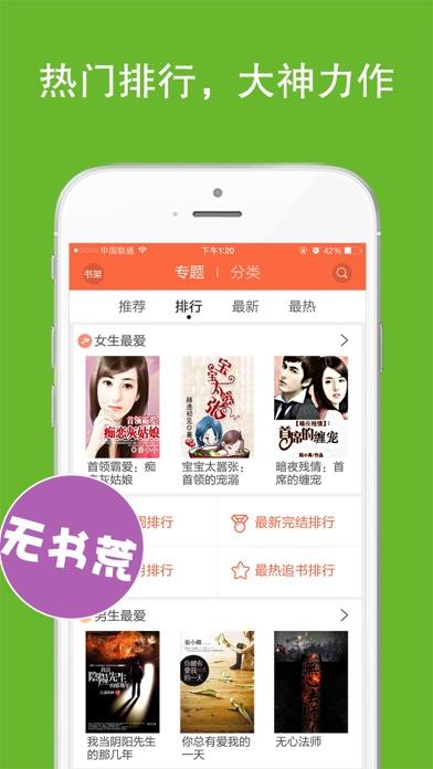 download 小说大全—全本小说阅读器,穿越重生言情小说精选合集 apps 1