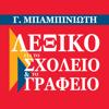 Lexicology Centre - Γ. Μπαμπινιώτη - Λεξικό για το Σχολείο και το Γραφείο artwork