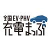 全国EV・PHV充電まっぷ