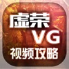 凸凸助手 for 虚荣(vainglory)