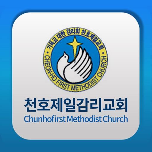 천호제일감리교회