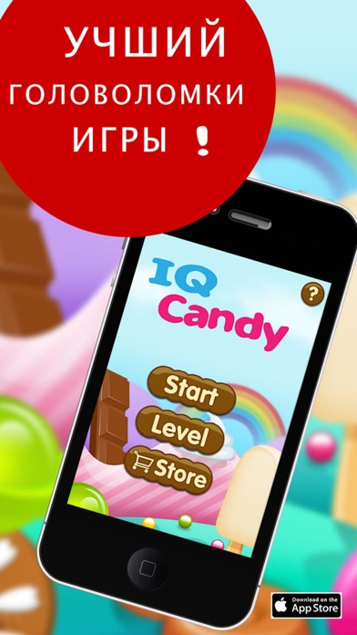 мозг гения бесплатно IQ Candy Free :Brain Teasers ,Brain games, Brain training Screenshot