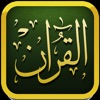Quran with English and Urdu Translation