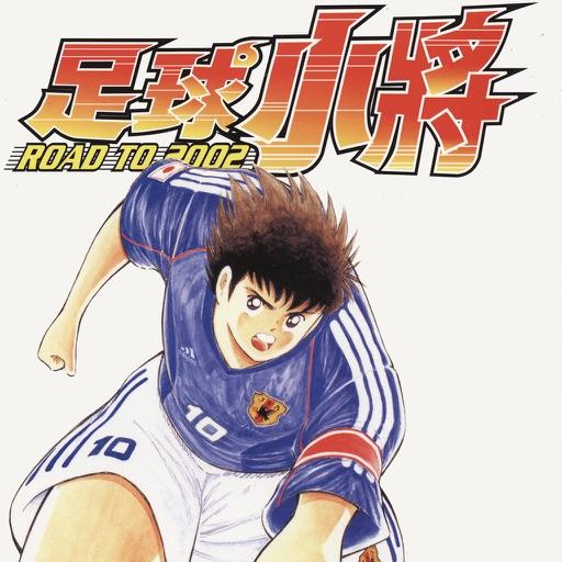 足球小将 ROAD TO 2002(下)