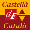 Compact Spanish-Catalan Catalan-Spanish Dictionary from Enciclopèdia Catalana