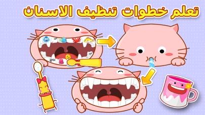 الفرشاه الشقيه - لعبه تنظيف الاسنان - طبيب الاسنانلقطة شاشة1