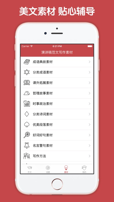 download 演讲稿范文大全 apps 3