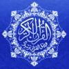 Islamic apps : Quran Explorer Qaloon with Translation and Tafsir رواية قالون