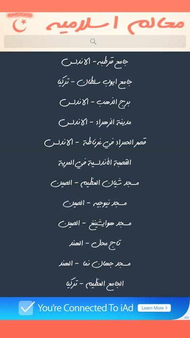 معالم إسلاميةلقطة شاشة2