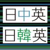 デイリー3か国語辞典シリーズ 中国語・韓国語【三省堂】(ONESWING)