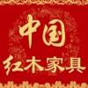 中国红木家具商城