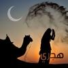 احسبلي عمري هجري - احسب عمرك مجانا تطبيق عربي لحساب العمر