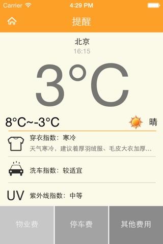 盛世物业 for iPhone screenshot 3
