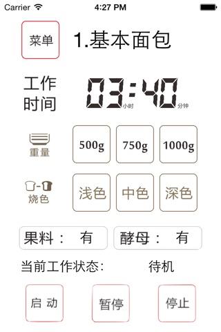 Bread Maker screenshot 2