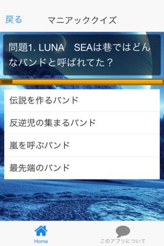 デラックスDXクイズforLUNA SEAルナシー版 screenshot 2