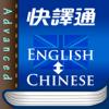 文馨英漢辭典 Wiki