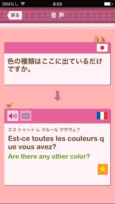 ことりっぷ 会話帖 Pro ~海外旅行会話... screenshot1