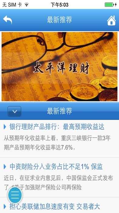 太平洋理财-中国最好的理财平台屏幕截图4