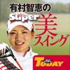 有村智恵のスーパー美スイング