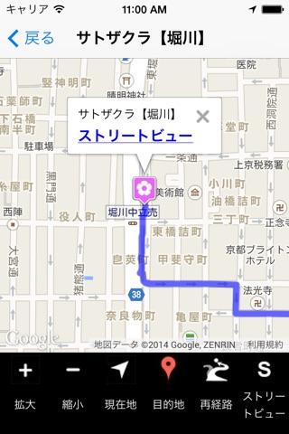 花なび(今の京都の花情報) screenshot 4