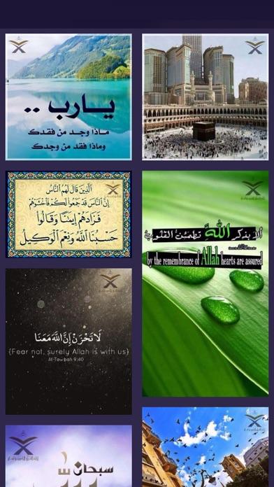 إذاعة القرآن الكريم من لبنانلقطة شاشة2