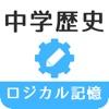 ロジカル記憶 中学歴史 -高校受験対策!一問一答で覚える無料アプリ-