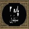 Al-Quran Al-Kareem (2nd Para)