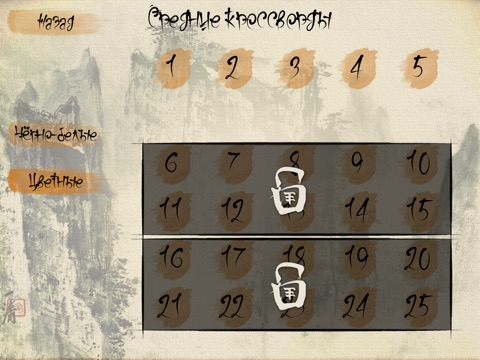 J.Puzzle - Japanese Crosswords screenshot 3
