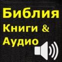 Библия (текст и аудио)(Russian audio Bible)HD icon