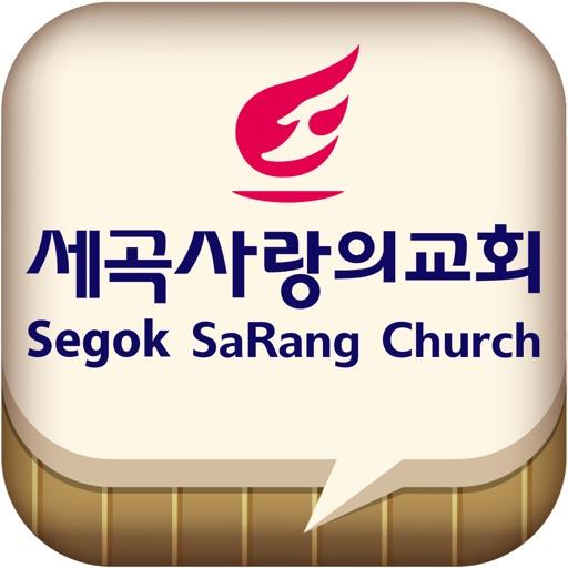 세곡사랑의교회