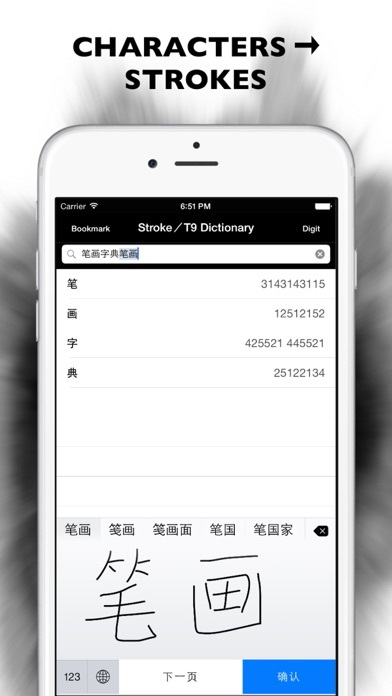 Stroke/T9 Dictionary - 筆畫字典 on the App Store