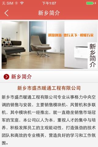 中国暖通工程 screenshot 2