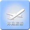 中国休闲旅游