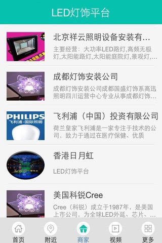 LED灯饰平台 screenshot 1
