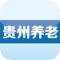 download 贵州养老客户端