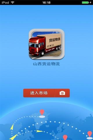 山西货运物流平台 screenshot 2