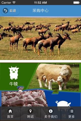 湖北畜牧 screenshot 1